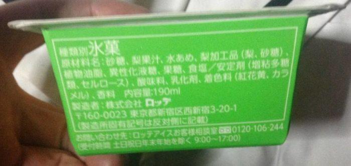ロッテアイス「爽」シャリシャリの梨(すりおろし果肉入り)原材料表示