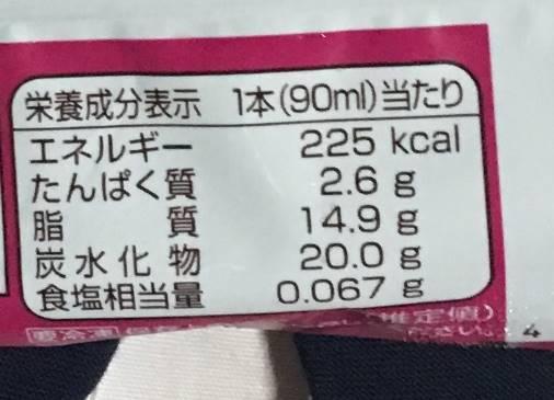 栄養成分表示 GOLD LINE フランボワーズ カカオ香る濃厚チョコレート