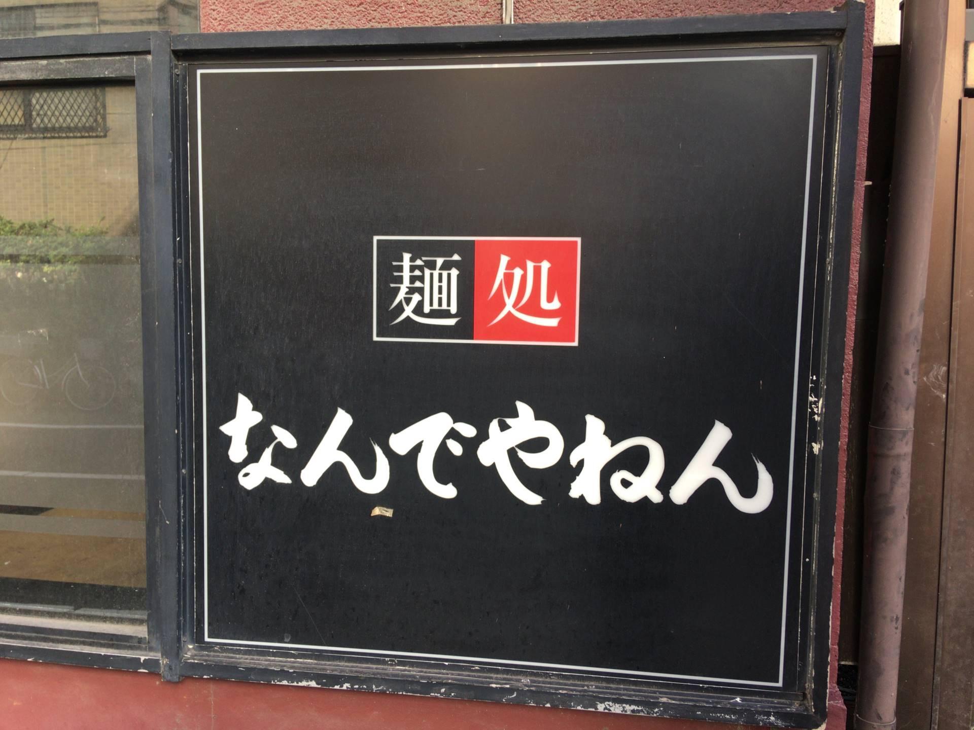 麺処なんでやねんの外の看板