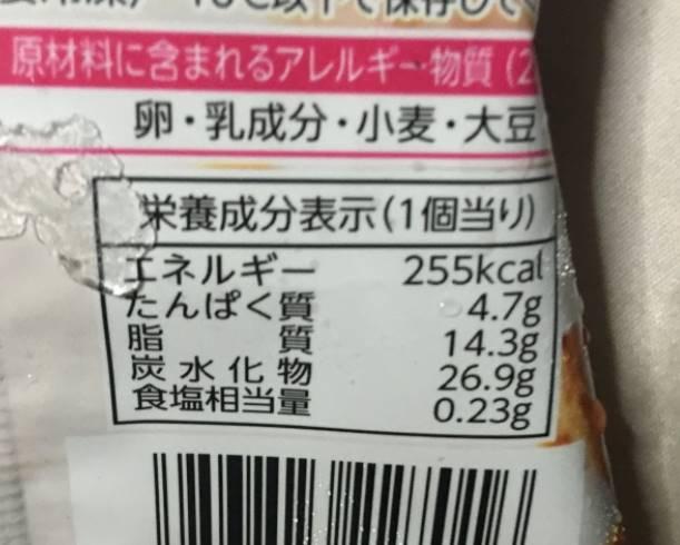 栄養成分表示(しっとり濃厚ベイクドショコラのアイスサンド)
