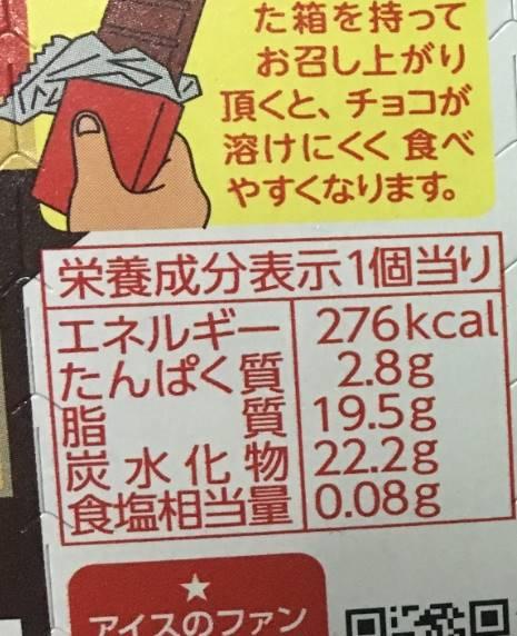 栄養成分表示 森永製菓「板チョコアイス」
