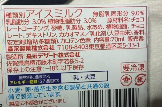 原材料表示 森永製菓「板チョコアイス」