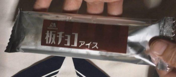 アイスの袋 森永製菓「板チョコアイス」