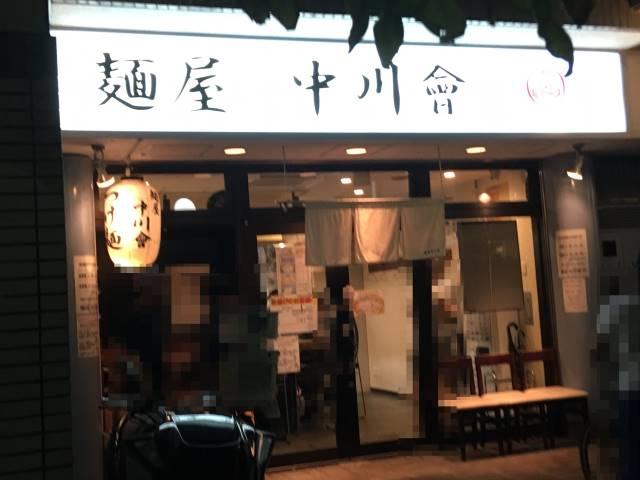 中川會住吉店 の店舗外観
