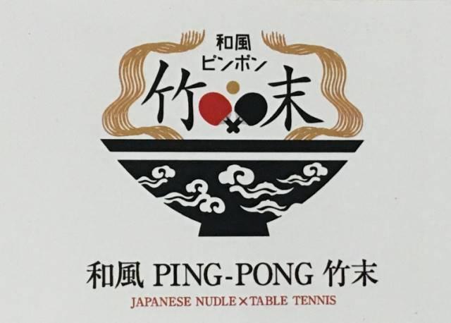 『和風ピンポン竹末』のロゴ