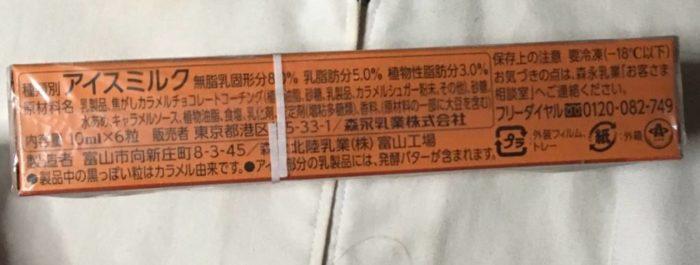 原材料表示ピノ 焦がしカラメル (アイスミルク)