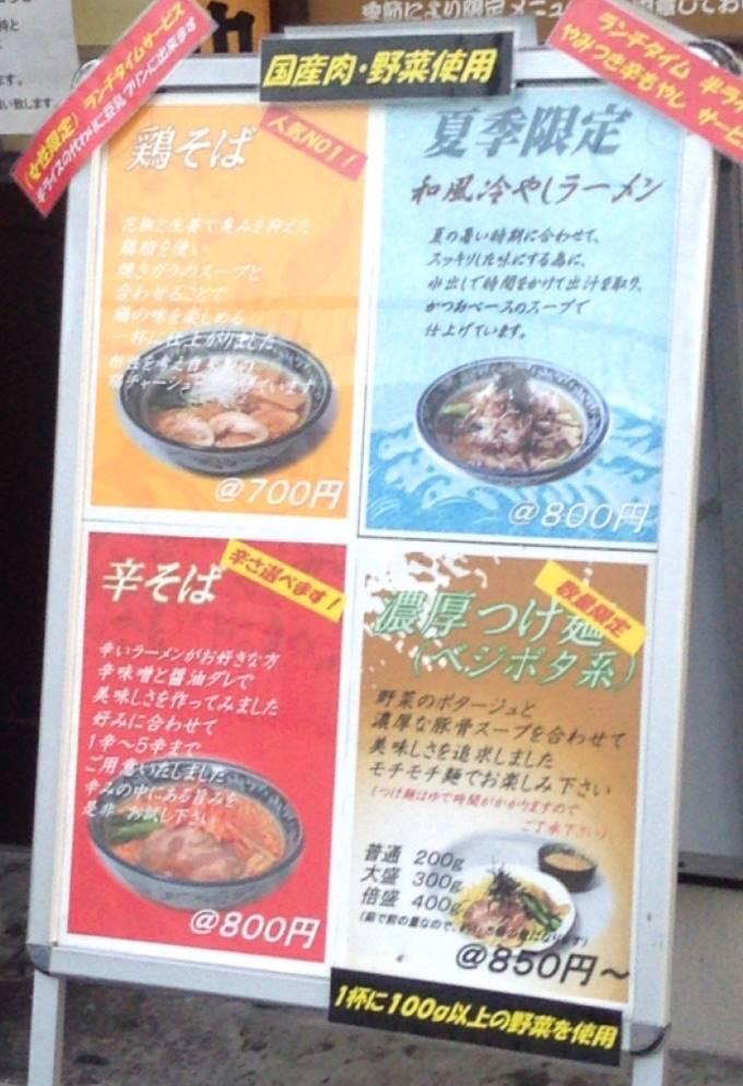 ラーメン ソレナリ (Sorenari)商品の説明看板
