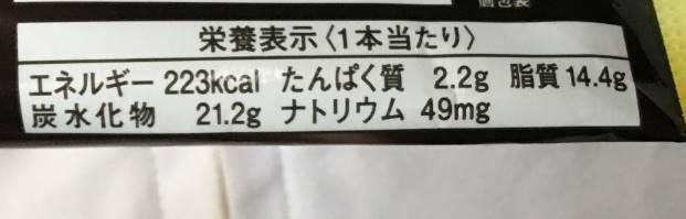 『グランカカオ』栄養成分表示