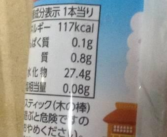 ビックスイカバー栄養成分表示