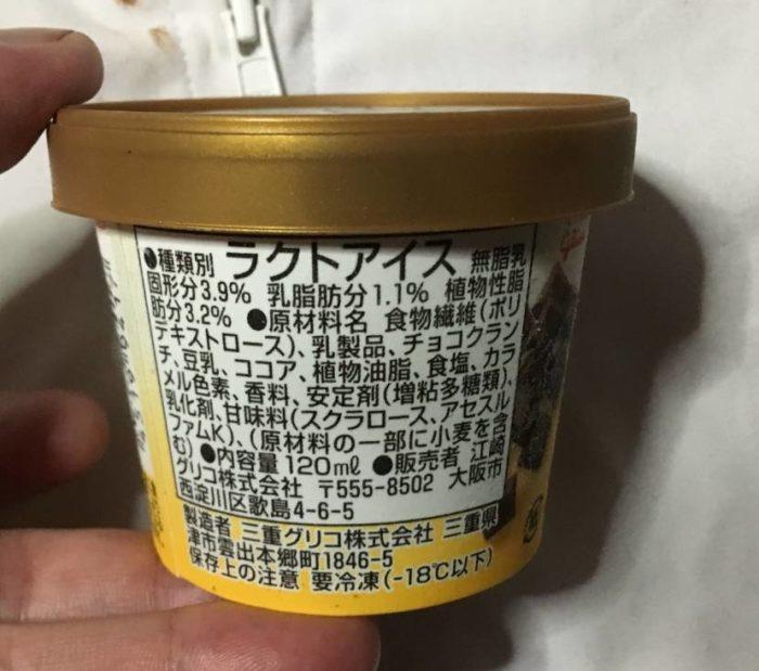 原材料表示 SUNAOチョコクランチ