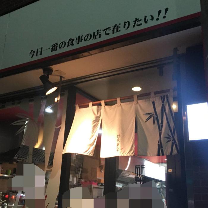 竹末東京プレミアム