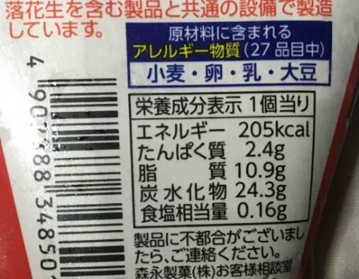 ザ・クレープ<チョコ&バニラ> 森永製菓栄養成分表示の写真