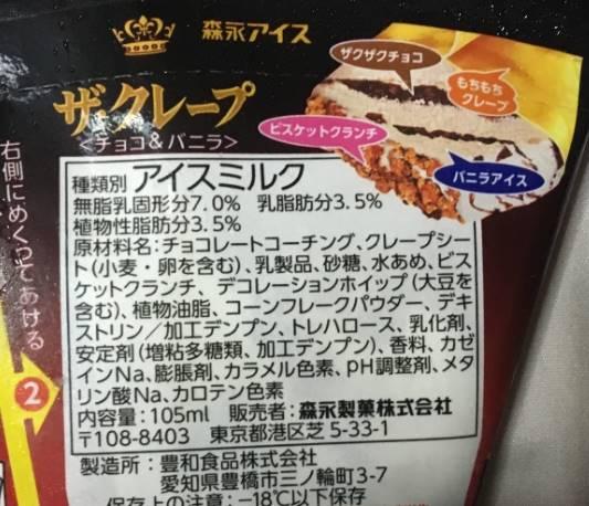 原材料表示ザ・クレープ<チョコ&バニラ> 森永製菓