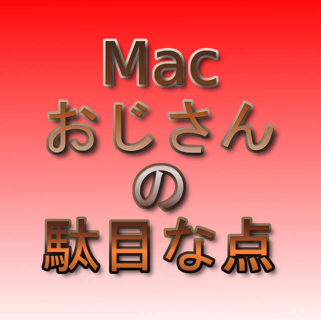 文字『Macおじさんの駄目な点』