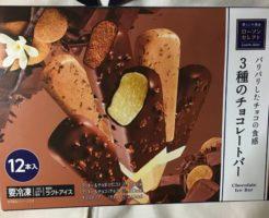 箱パッケージ 3種類のチョコレートバー(ラクトアイス)|ローソンセレクト