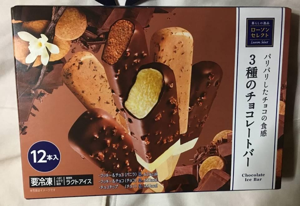 箱パッケージ 3種類のチョコレートバー(ラクトアイス) ローソンセレクト