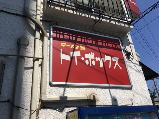 ラーメン屋 トイ・ボックス店舗の看板
