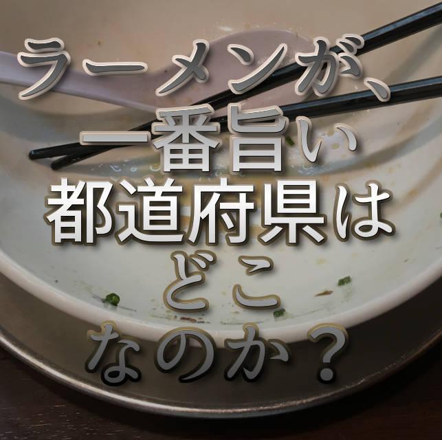 文字『ラーメンが、一番旨い都道府県はどこなのか?』