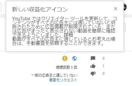 YouTubeの収益化表示に『新しい収益化アイコン』