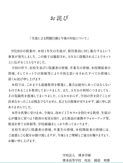 hakata.ed.jphighschool/_common/pdf/20171002.pdf