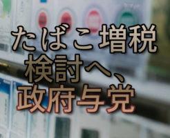 文字『たばこ増税検討へ、政府与党』