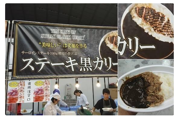 twitter「東京ゲームショウのフードコーナー これちょっと酷くないですかw? 1500円也」