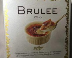 パッケージ BRULEE (ブリュレ) | アイス | オハヨー乳業
