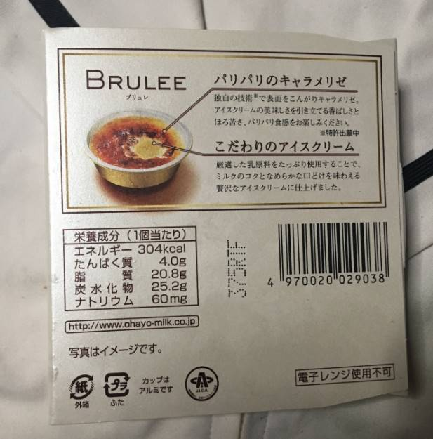 BRULEE (ブリュレ) | アイス | 裏面 栄養成分表示