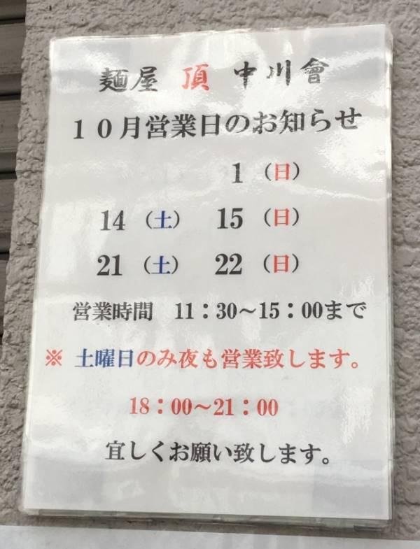 中川會 頂 曳舟店2017年10月の営業日