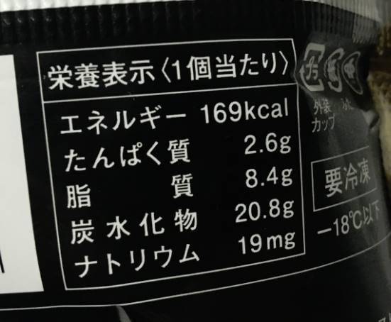 栄養成分表示 マシュマロ ベイクド ショコラ