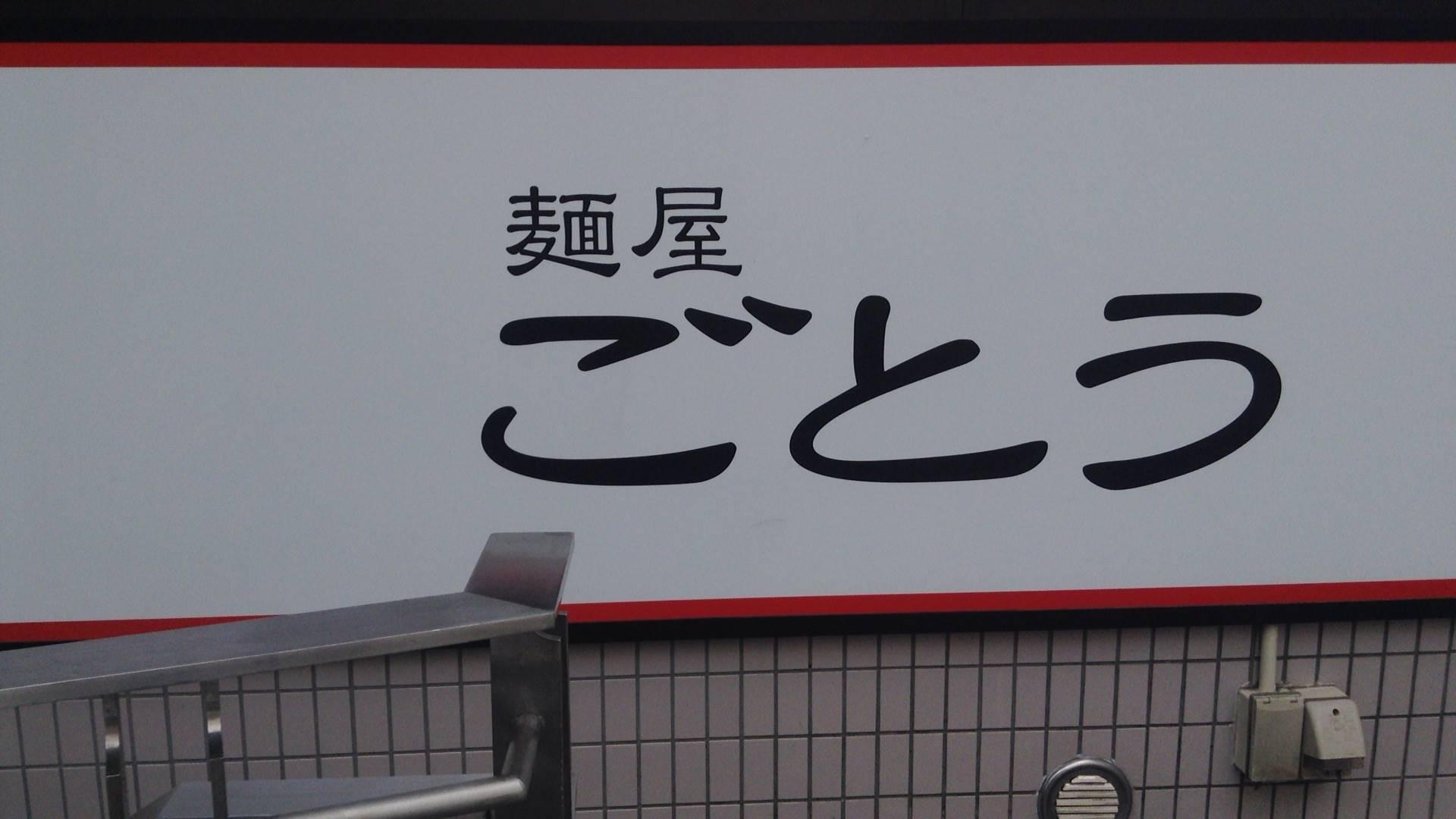 麺屋ごとう 看板