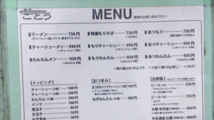麺屋ごとうメニュー
