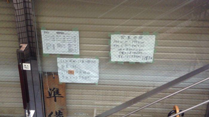 麺屋ごとう張り紙