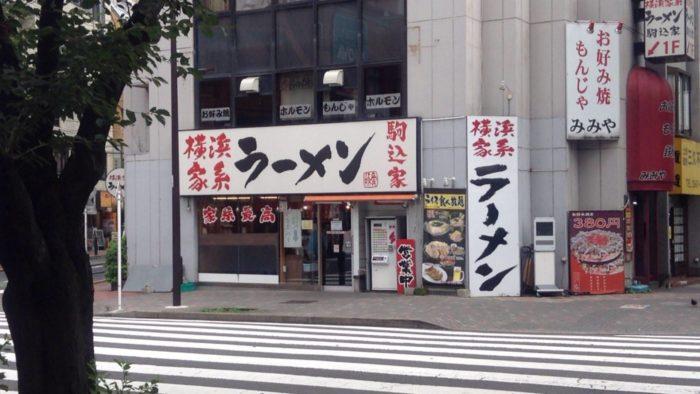駒込家(ラーメン屋:店舗外観)