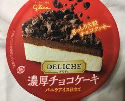 パッケージ 濃厚チョコケーキバニラアイス仕立て(アイスミルク)|グリコ