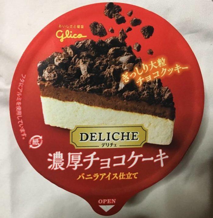 パッケージ DELICHE(デリチェ)濃厚チョコケーキバニラアイス仕立て(アイスミルク)|グリコ