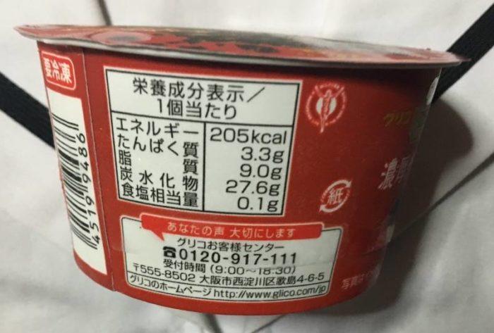 栄養成分表示 濃厚チョコケーキバニラアイス仕立て(アイスミルク)