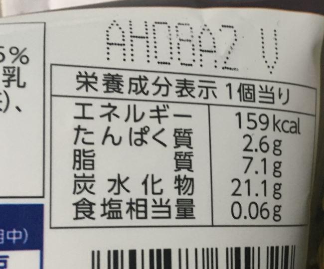 栄養成分表示 ワッフルサンドアイス(アイスミルク)