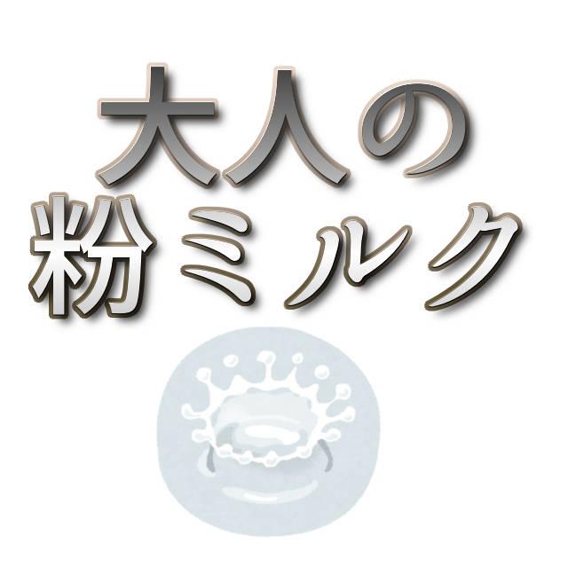 文字『大人の粉ミルク』