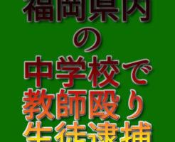 文字『福岡県内の中学校で教師殴り生徒逮捕』