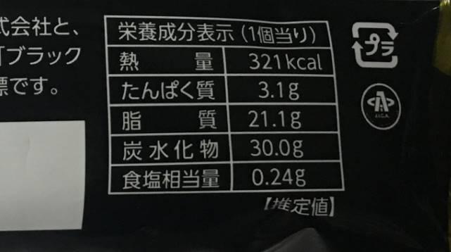 ブラックサンダーアイス栄養成分表示