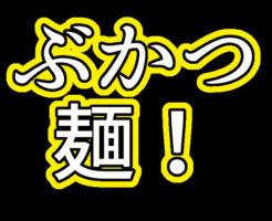 文字「ぶかつ麺! 」