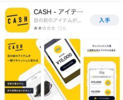 CASH|目の前のアイテムが 一瞬でキャッシュに変わる