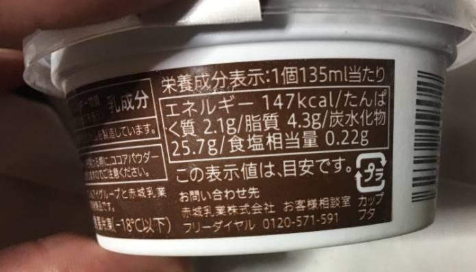栄養成分表示 ココア味パウダーがけティラミス氷|セブンアンドアイ