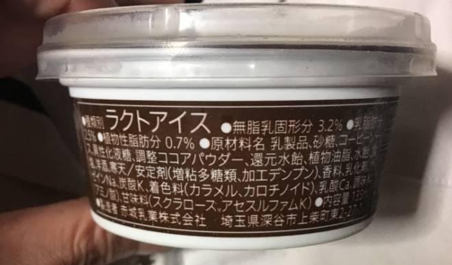 原材料表示 ココア味パウダーがけティラミス氷|セブンアンドアイ