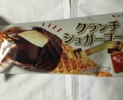 クランチシュガーコーン(アイスクリーム) |センタンのパッケージ写真