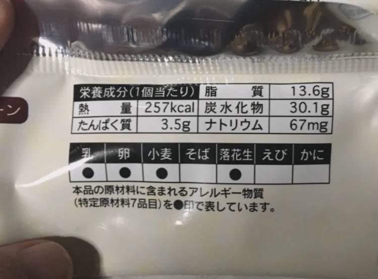 クランチシュガーコーン(アイスクリーム) |センタンの栄養成分表示