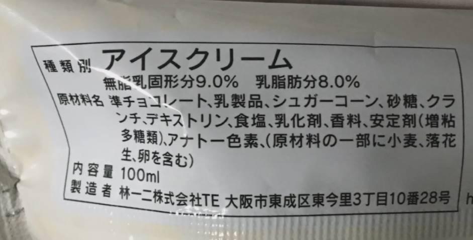クランチシュガーコーン(アイスクリーム) |センタンの原材料表記