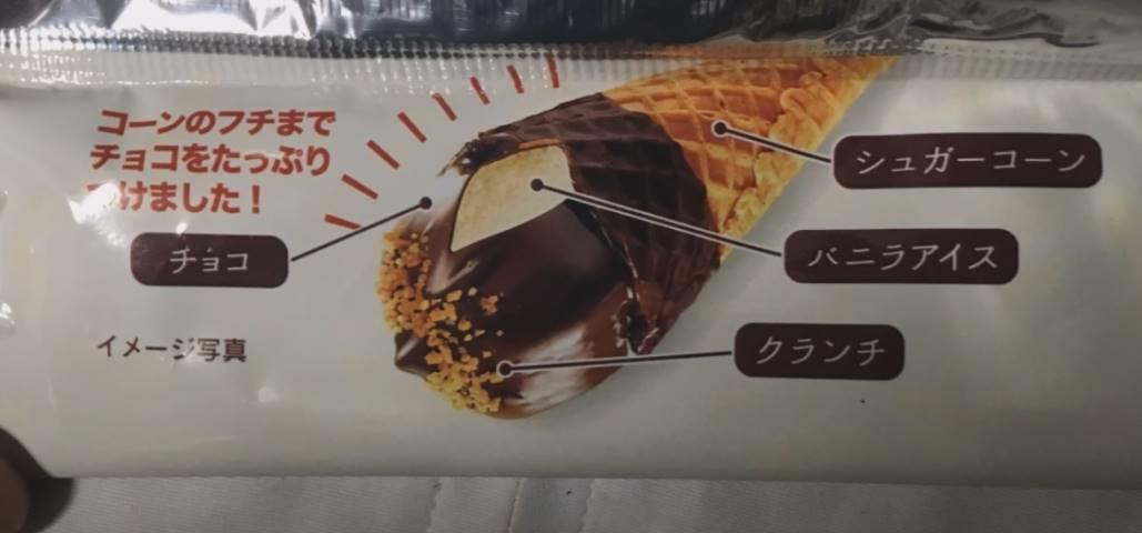 クランチシュガーコーン(アイスクリーム) |センタンの説明書き