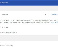 Google-Chromeのfirst userという画面